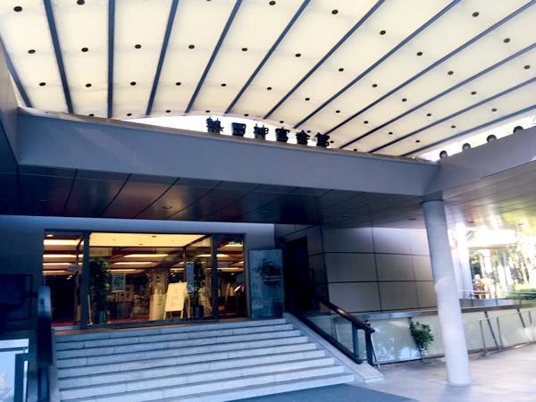 熱田神宮会館の入り口