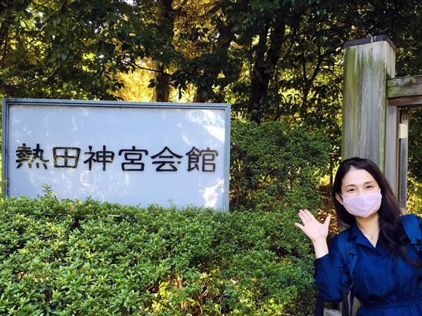 熱田神宮会館の入り口と看板