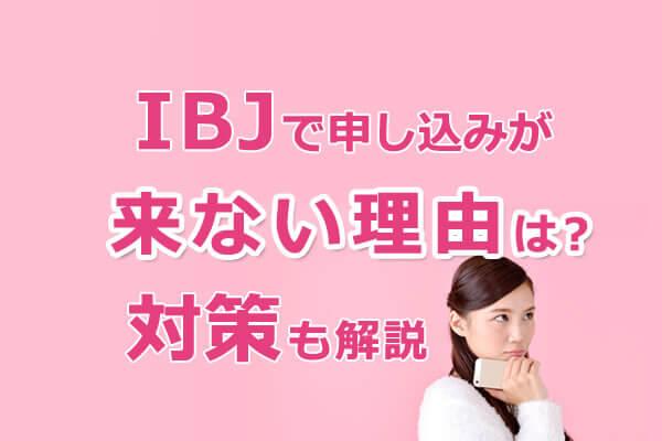 IBJで申込みが来ない理由と対策