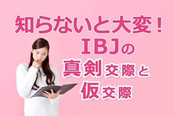 IBJの真剣交際と仮交際