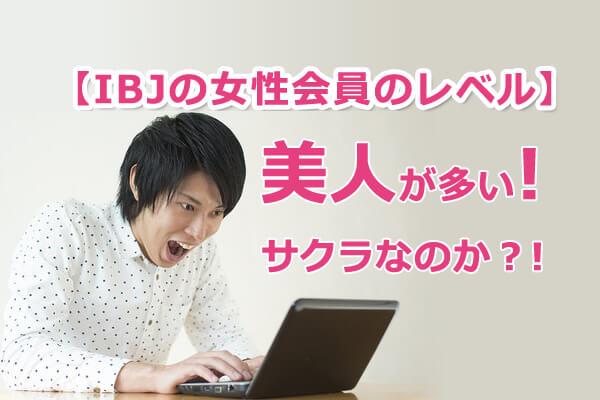 【IBJの女性会員のレベル】美人が多い?サクラじゃないの?