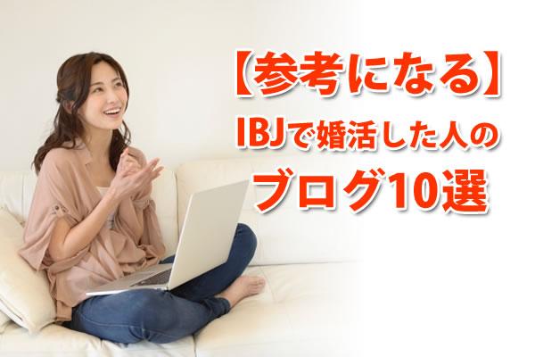 IBJで参考になるブログ