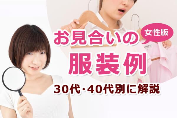 女性のお見合いの服装30代、40代