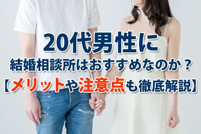 結婚相談所で20代男性の立ち位置