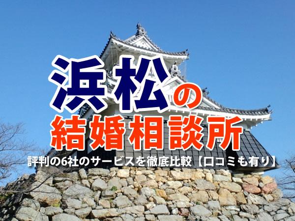 浜松でおすすめの結婚相談所