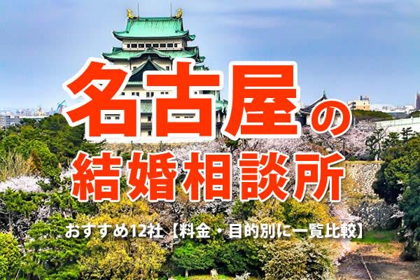 名古屋でおすすめの結婚相談所