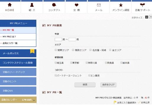 エン婚活エージェントのMYPR(検索機能)