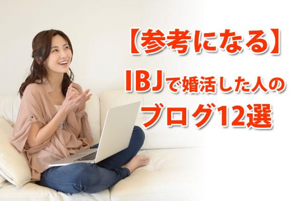 IBJで参考になるブログ12選